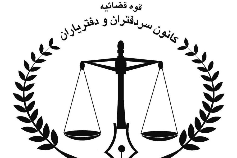نتیجه آزمون کتبی سردفتری اسناد رسمی ۱۵ مهر اعلام میشود