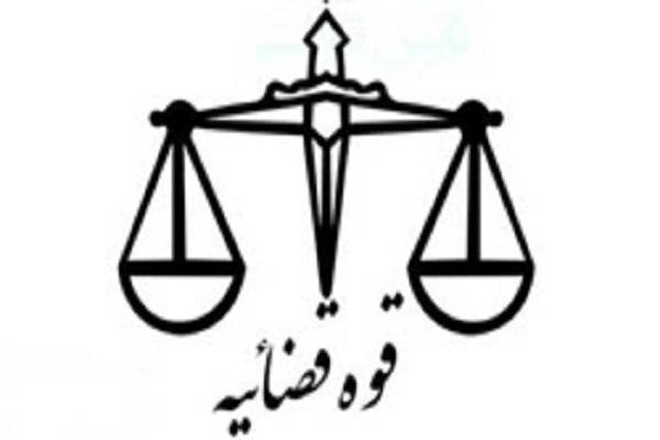 شرایط پذیرش دانشجوی بورسیه جهت تصدی منصب قضا