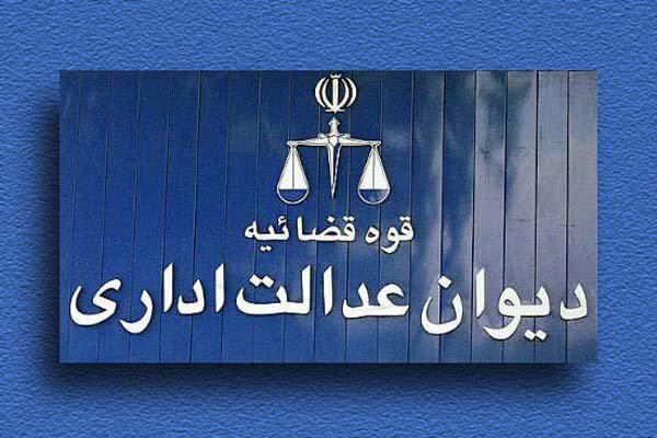 نظر دیوان عدالت در رابطه باشرط زبان خارجی در پذیرش دوره دکتری